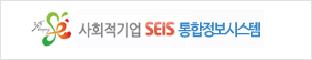 사회적기업 SEis 통합정보시스템